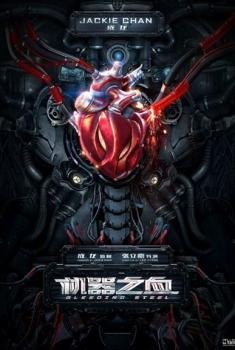 Bleeding Steel (2017)